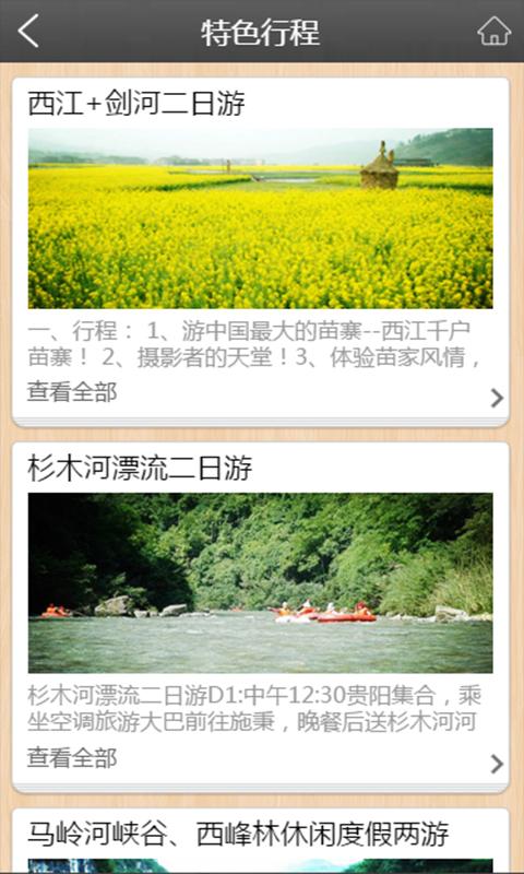 贵州旅游门户