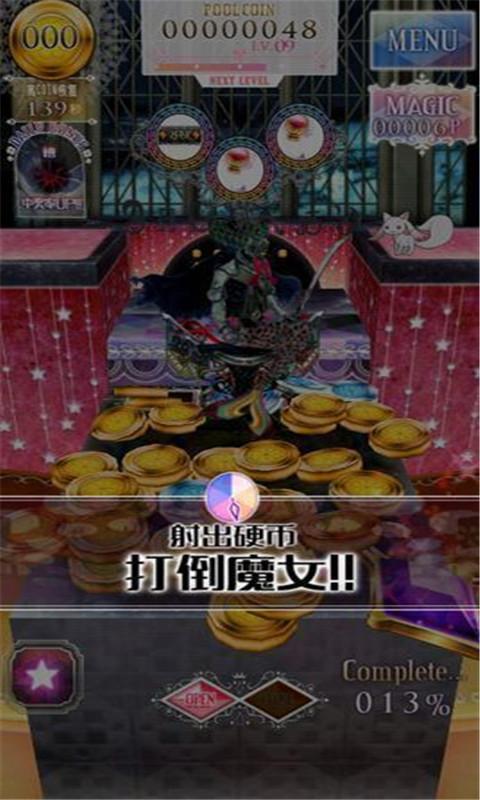 魔法少女小圆:魔法硬币 汉化版截图