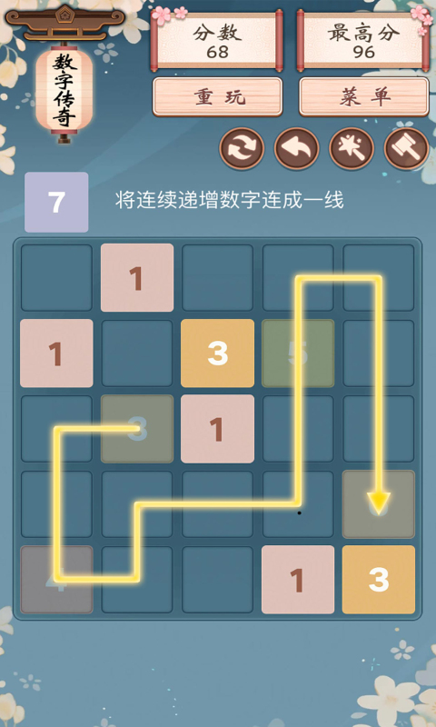 数字传奇-华容道小游戏截图