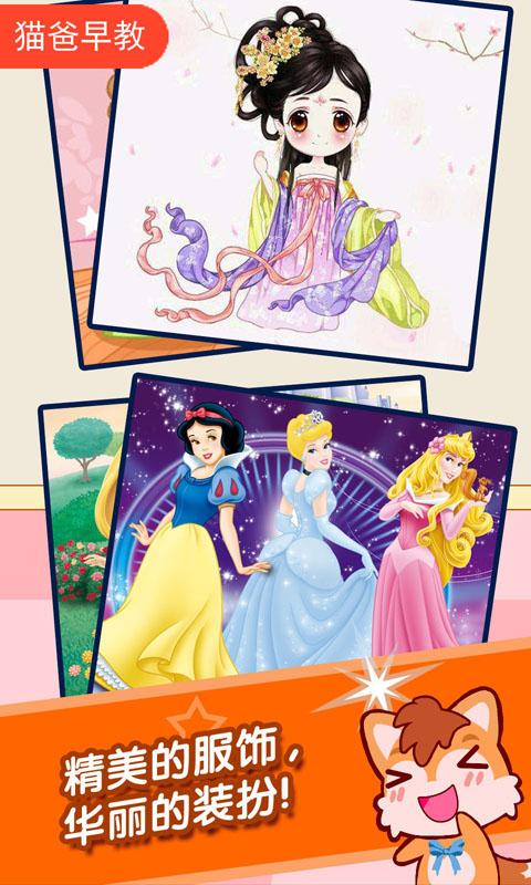 小公主魔幻找茬