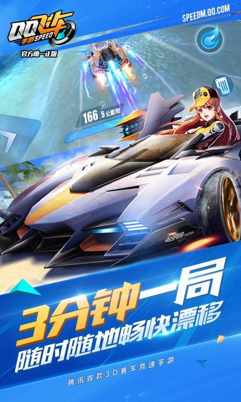 QQ飞车(官方正版)截图
