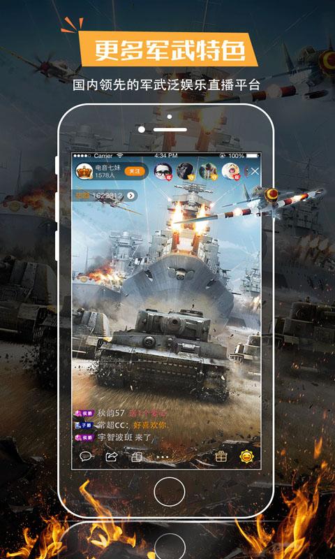 坦克世界直播截图