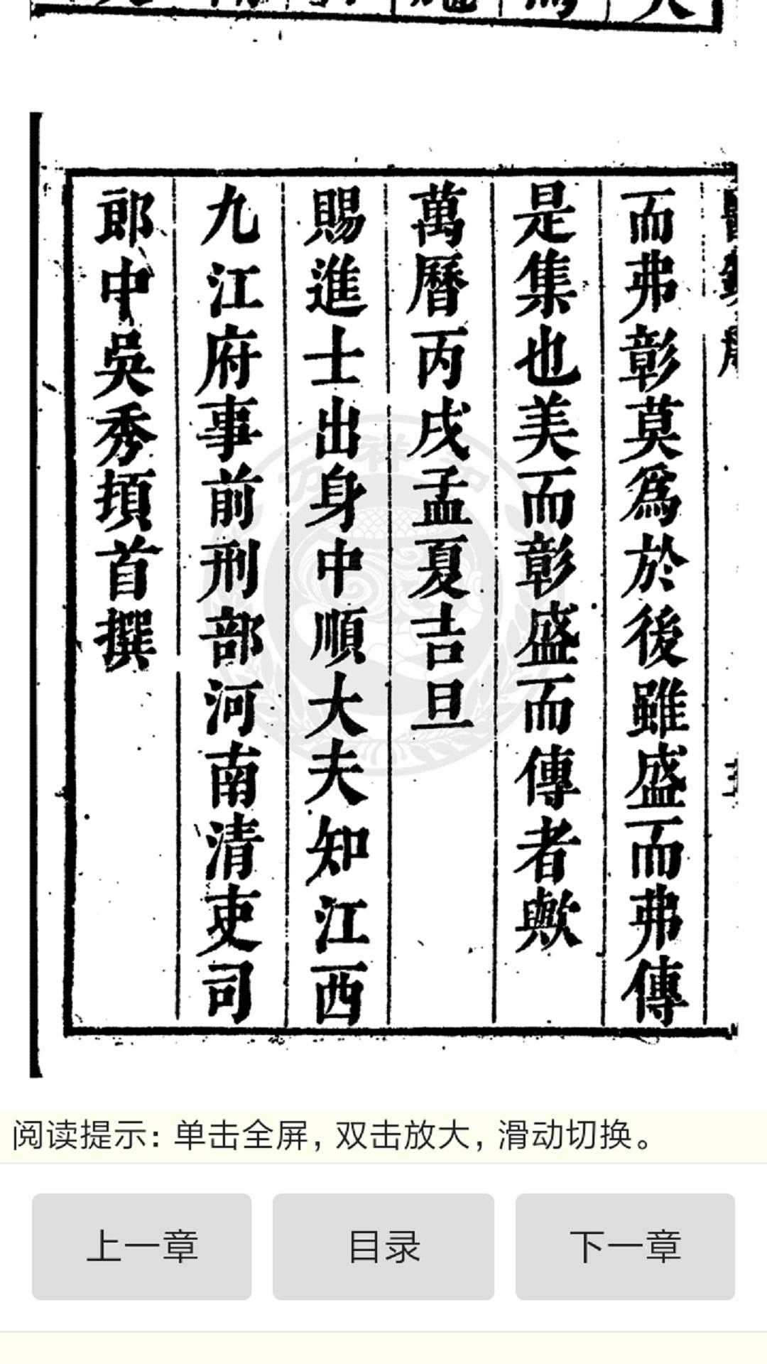 中医古籍书库