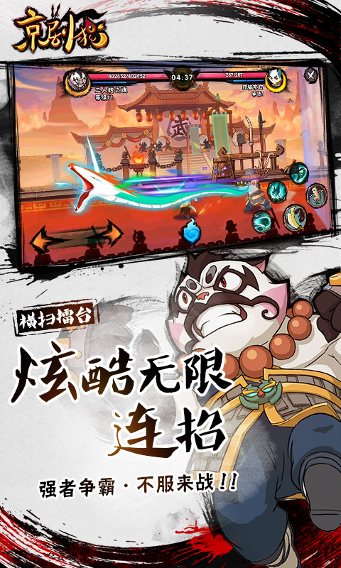 京剧猫截图