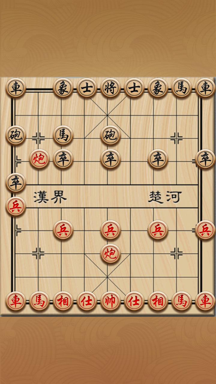 快乐象棋截图