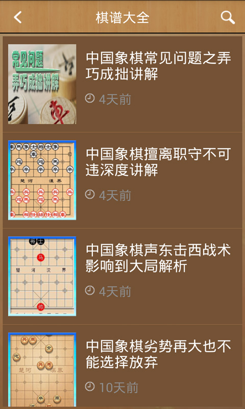 中国象棋助手截图