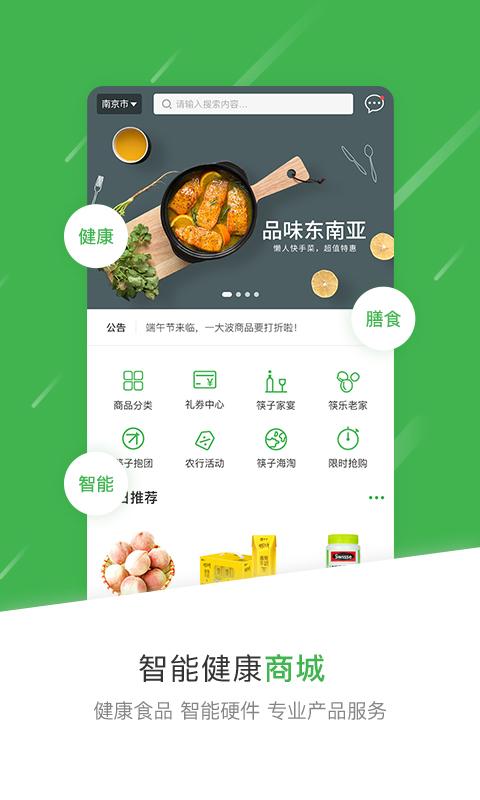 筷子网截图