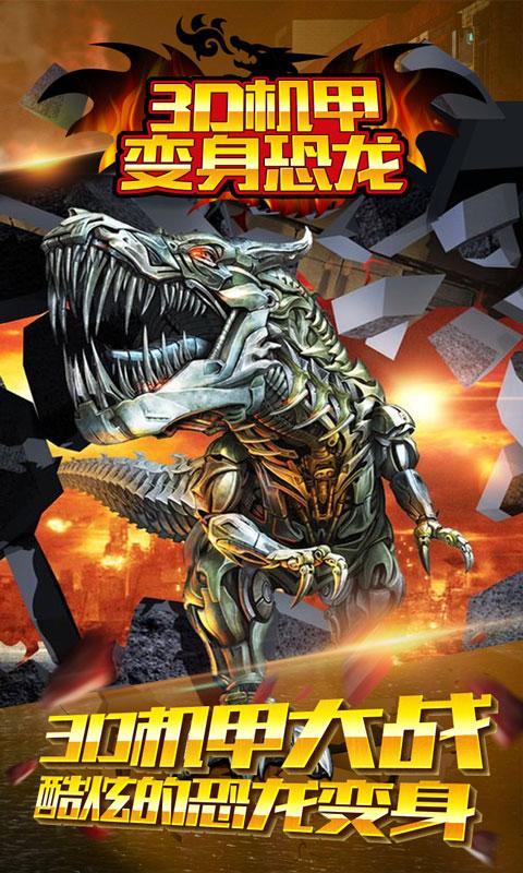 3D机甲变身恐龙截图
