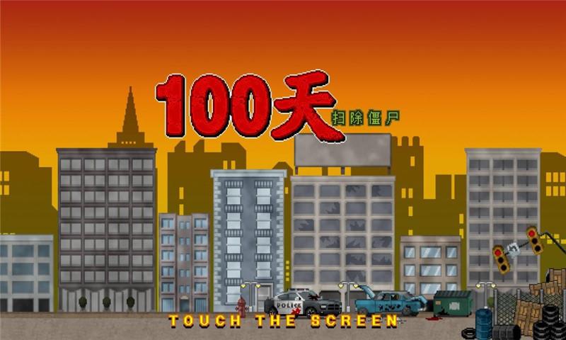 100天-扫除僵尸截图