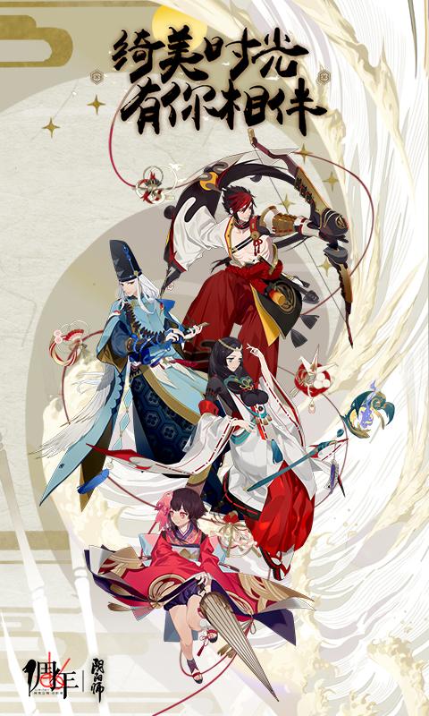 阴阳师(全新式神)截图