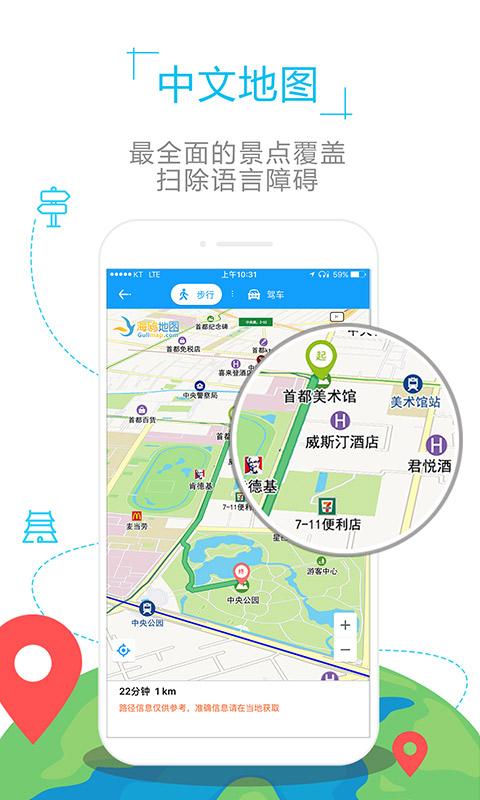 京都地图截图