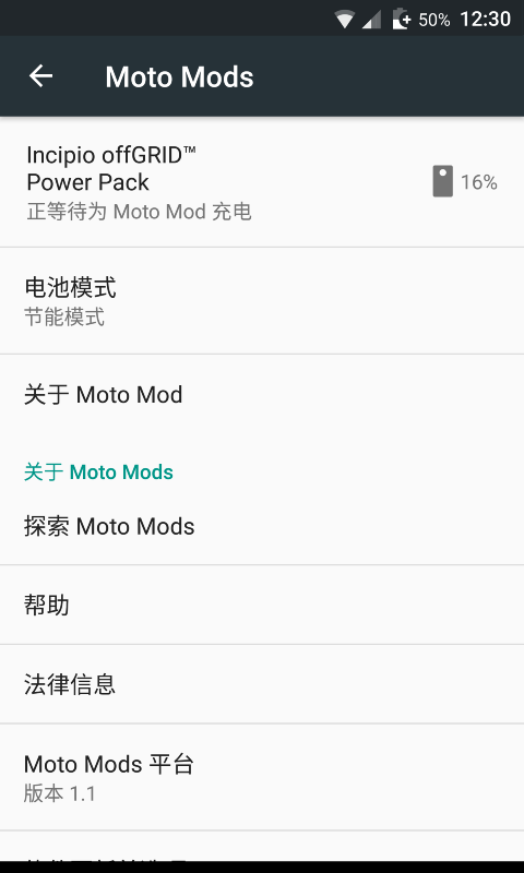 Moto Mods™ 管理员截图