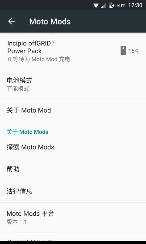 Moto Mods™ 管理员