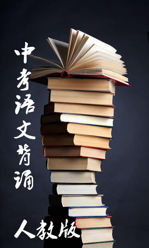 中考语文背诵截图