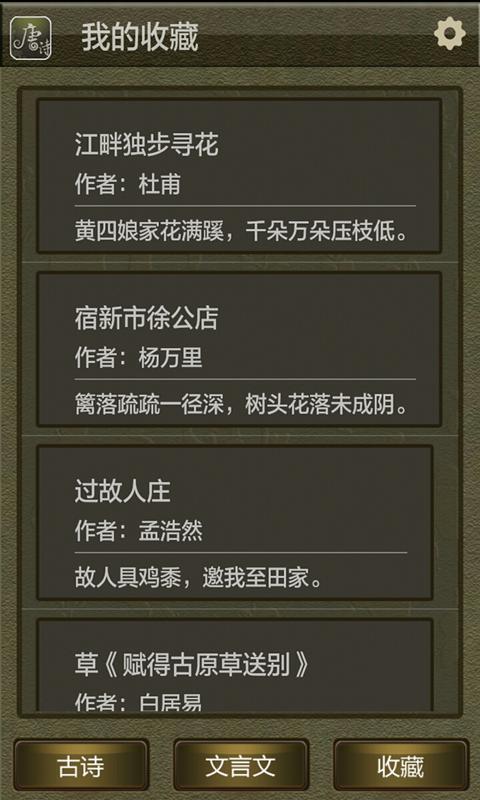 文言文古诗带翻译