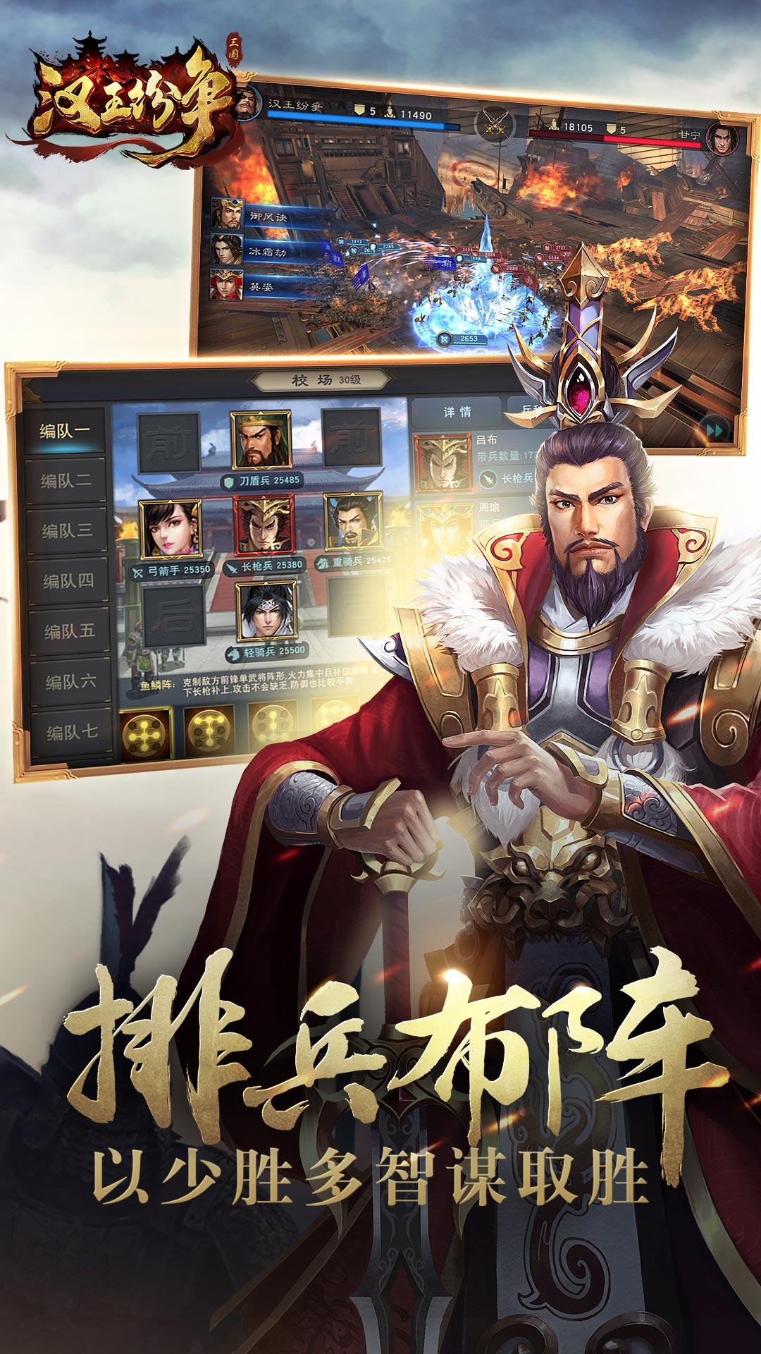 汉王纷争-策略变革者截图