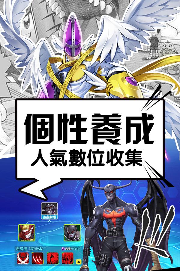 数码暴龙:激战-庆百万注册