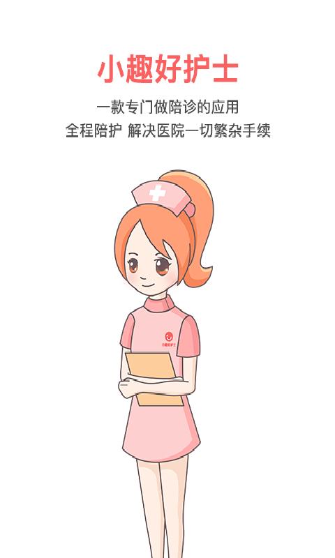 小趣好护士截图