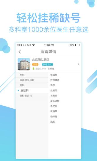 北京114挂号网
