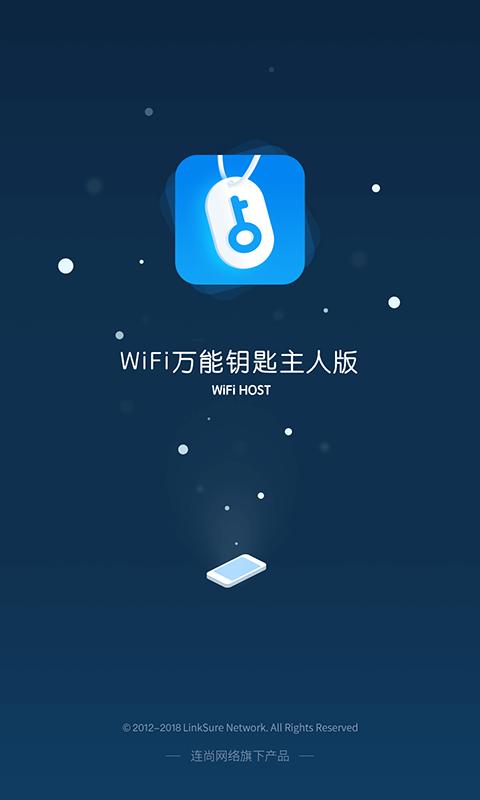 WiFi万能钥匙主人版
