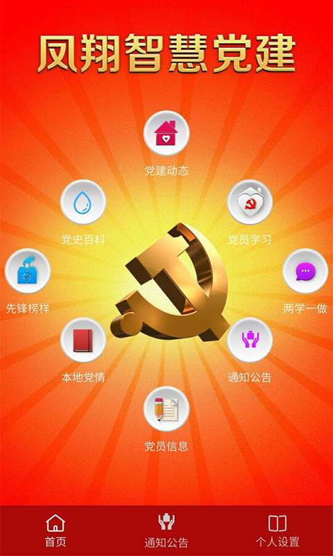 凤翔智慧党建