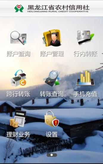 黑龙江农信截图