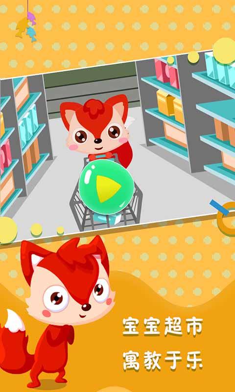 儿童学习-宝宝超市