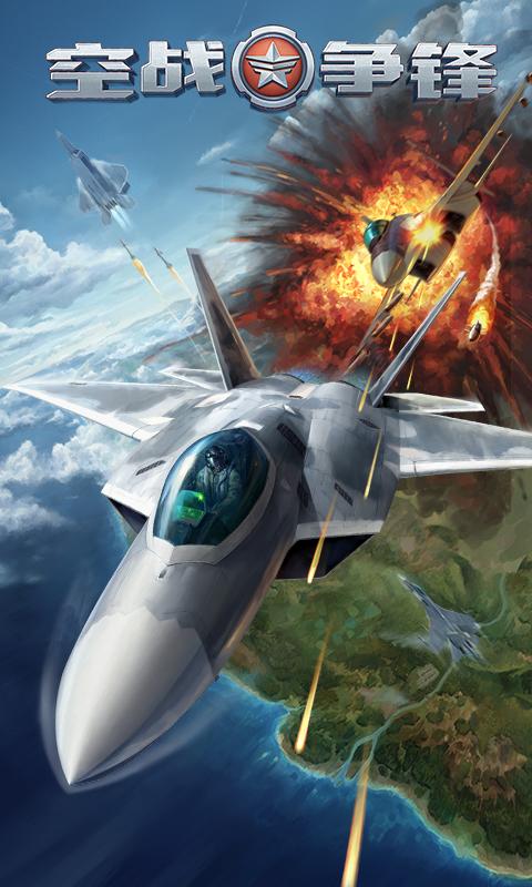 空战争锋:战队集结截图