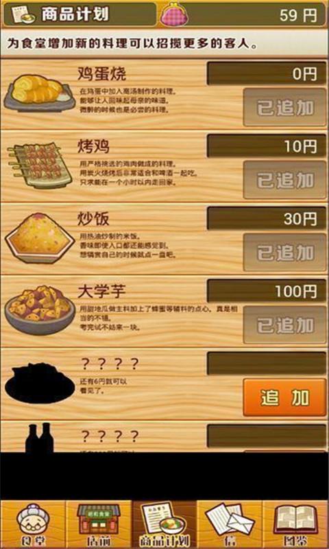 昭和食堂物語 汉化版截图
