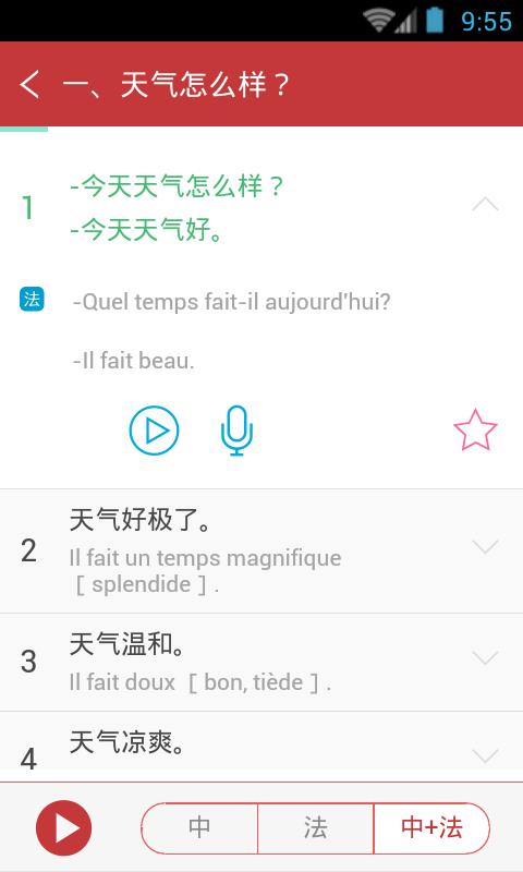 法语生活口语
