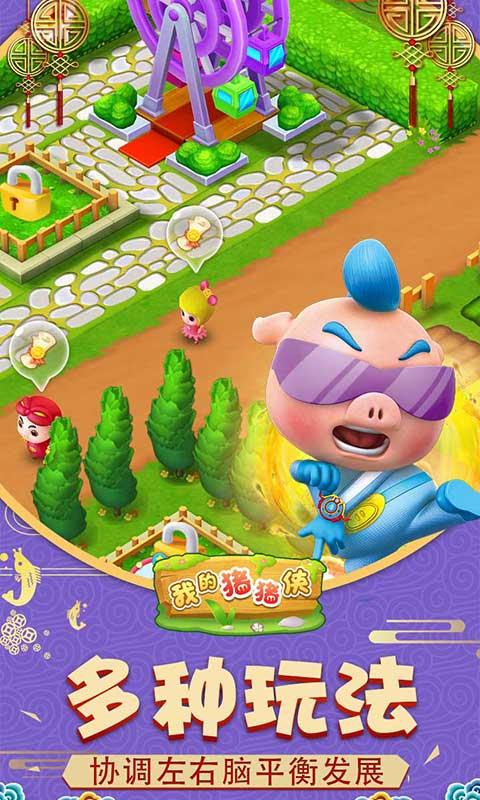 我的猪猪侠—正版超萌养成截图