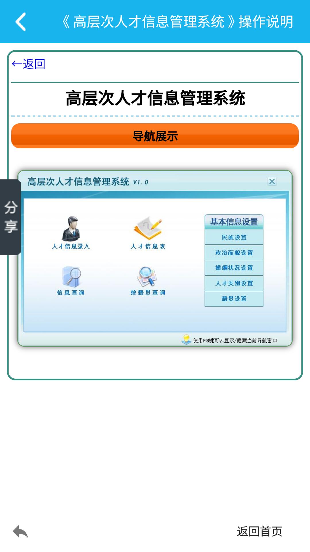 信息人才管理系统截图