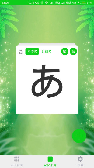 日语五十音