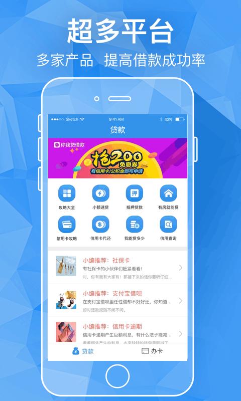 借款app