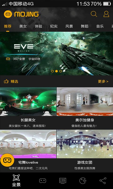 魔镜VR截图
