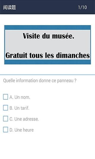 蜗牛法语题库