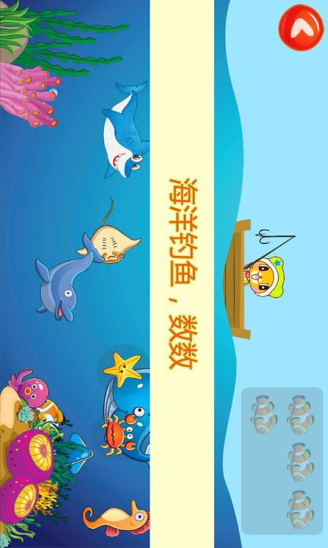 宝宝钓鱼识动物截图