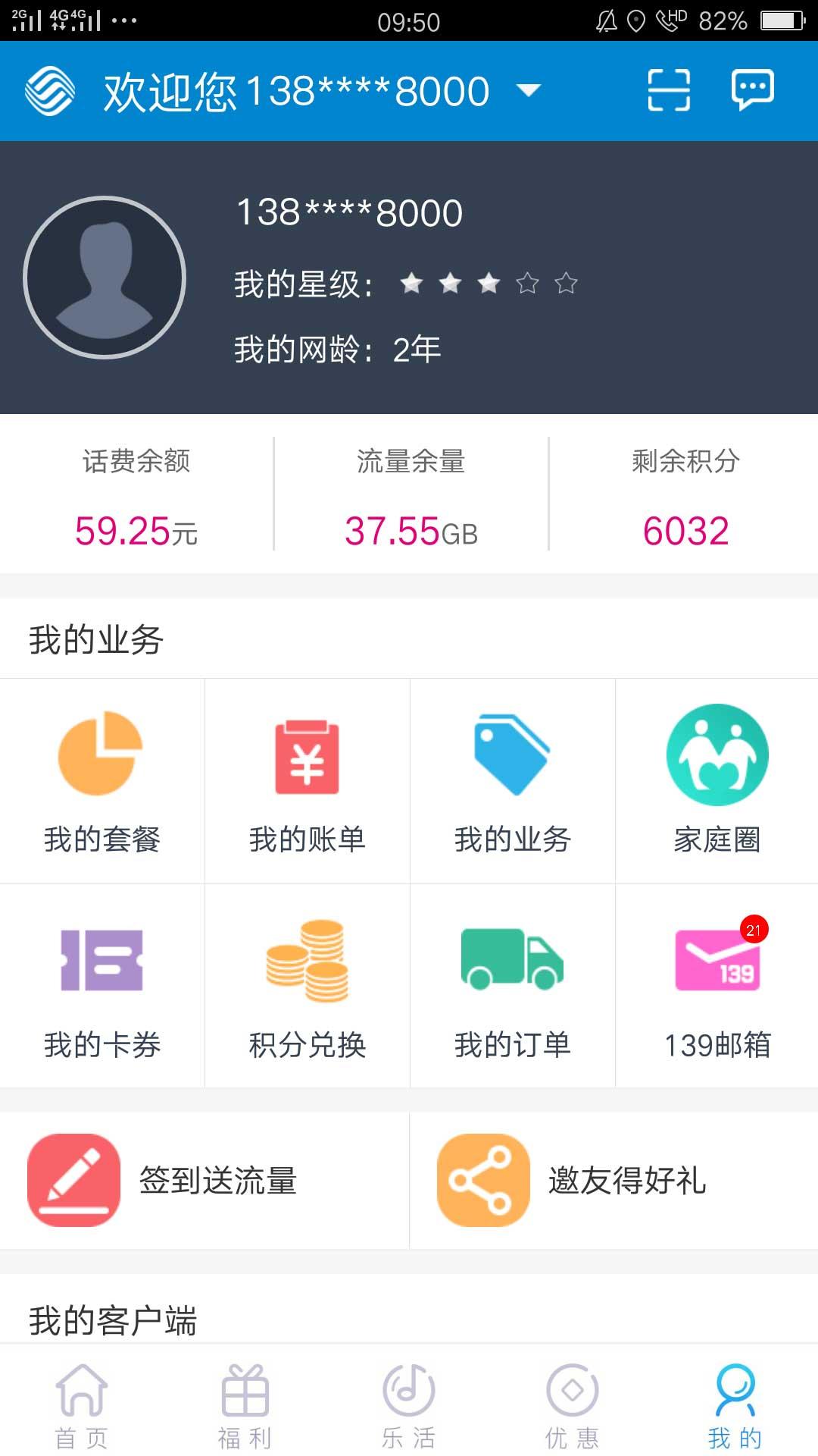 北京移动手机营业厅截图