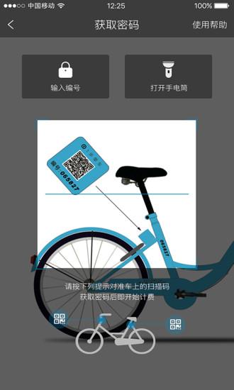 1步单车截图