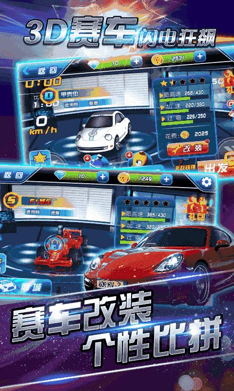 3D赛车-闪电狂飙截图