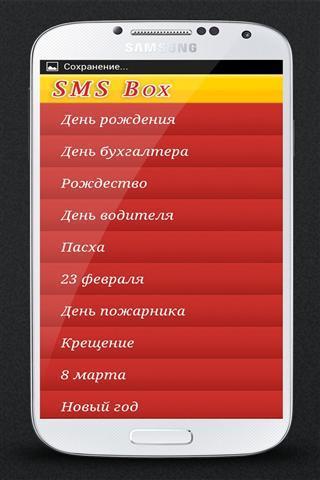 短信信箱pad版下载_短信信箱v1图片
