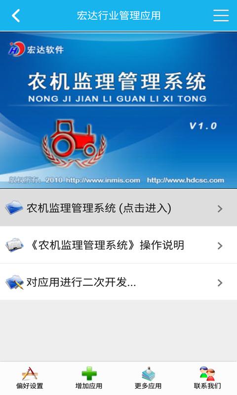 农机监理管理系统截图