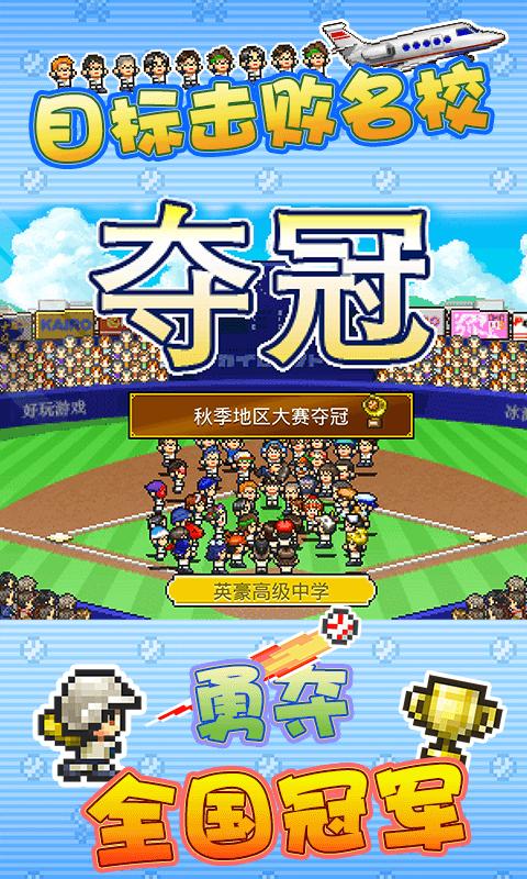 棒球物语截图