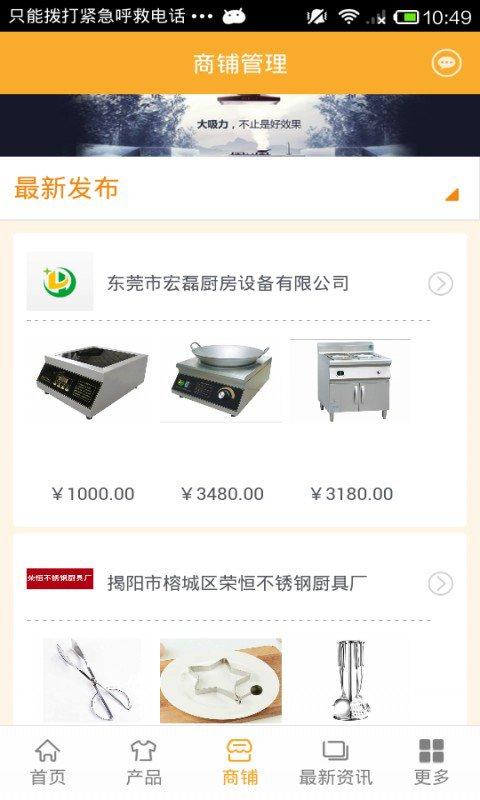 厨具行业平台