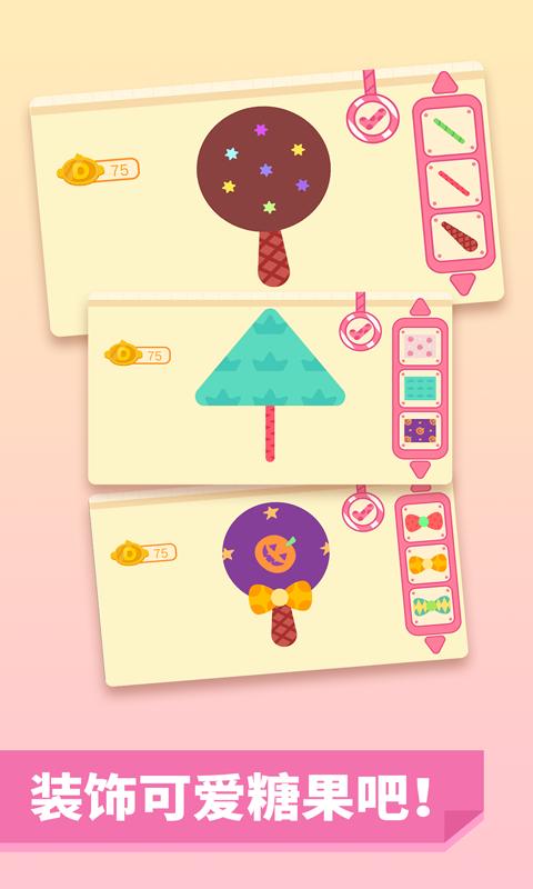 多多糖果屋