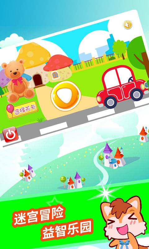 儿童汽车迷宫