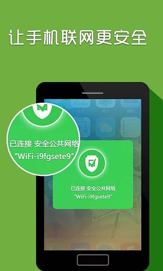 wifi安全助手截图