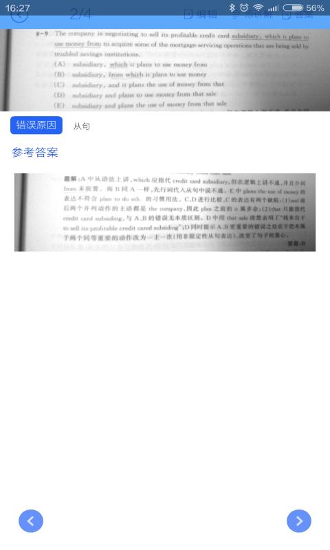 英语考试错题本截图
