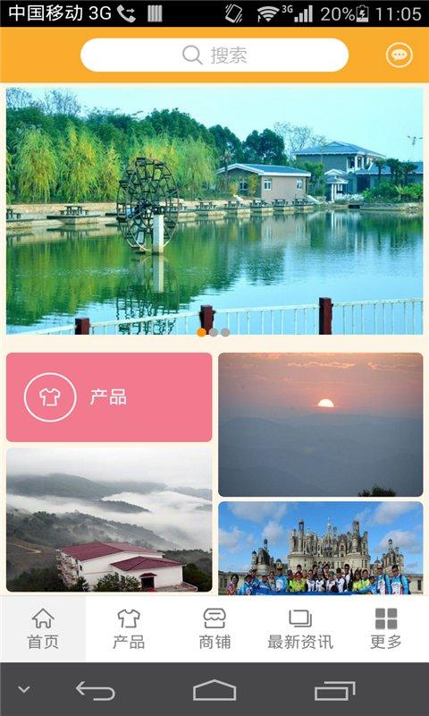 生态旅游平台