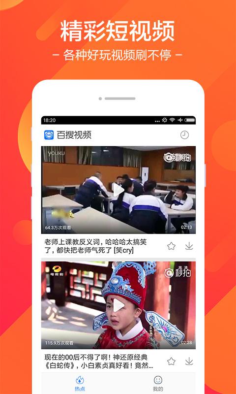 百搜视频截图